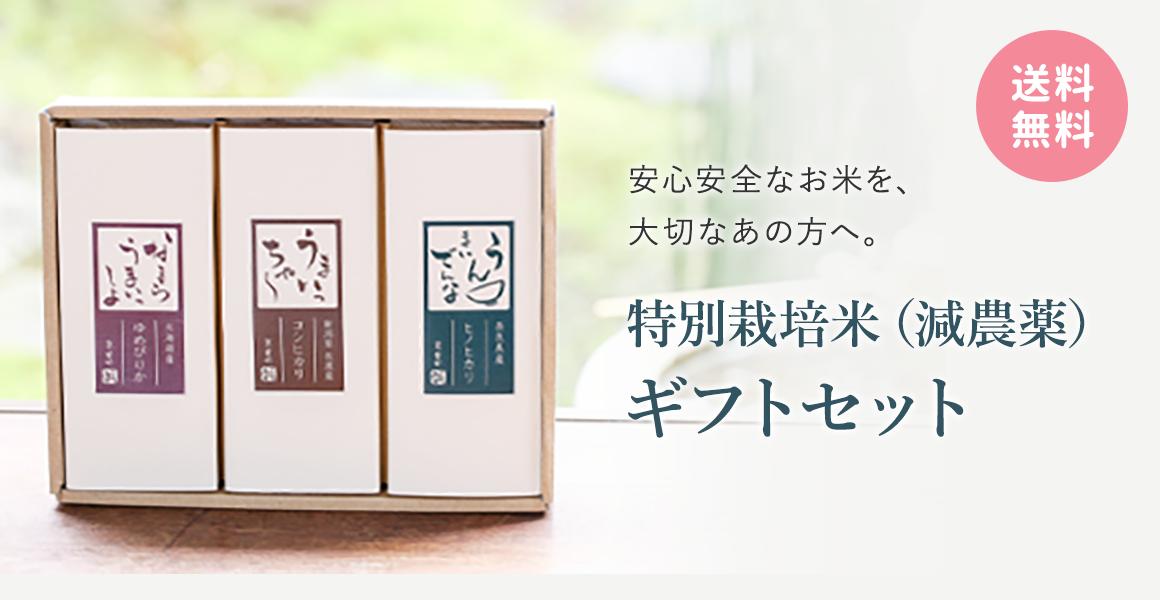 特別栽培米(減農薬)ギフトセット