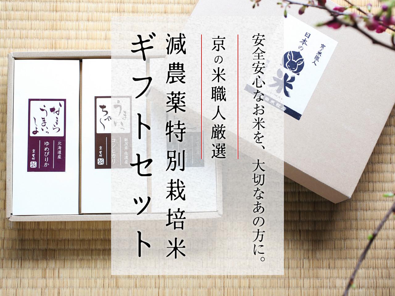 京の米職人厳選 減農薬特別栽培米ギフトセット