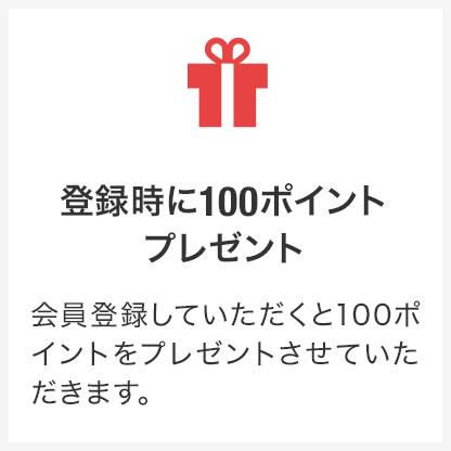 登録時に100ポイントプレゼント