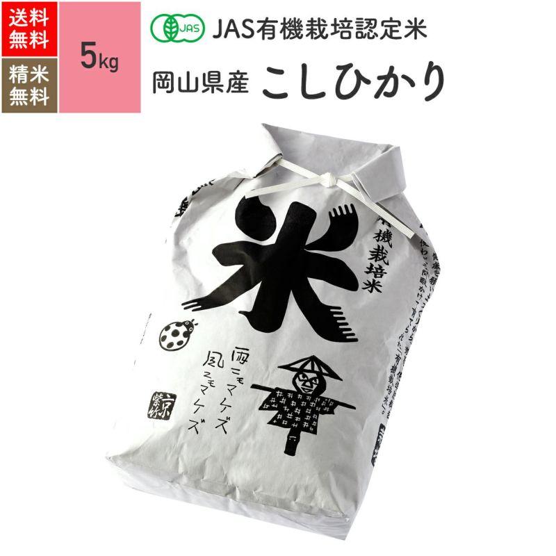 【JAS有機米 5kg】 岡山県産こしひかり
