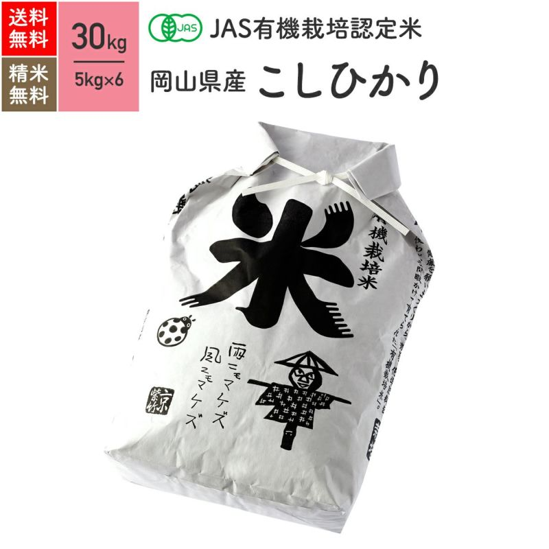 【JAS有機米 30kg】 岡山県産こしひかり