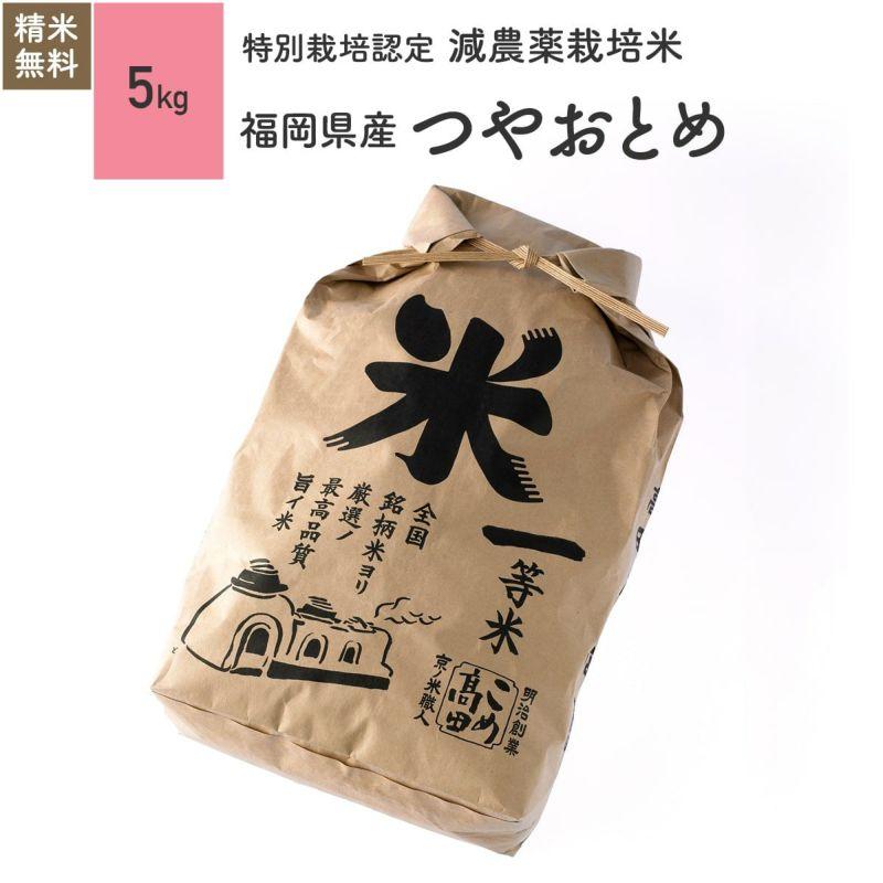 【特別栽培米(農薬・化学肥料5割減)5kg】 福岡県産つやおとめ