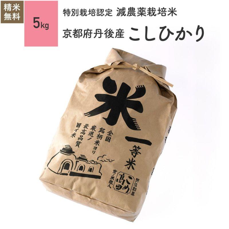 【特別栽培米(農薬・化学肥料5割減)5kg】 京都府丹後産こしひかり
