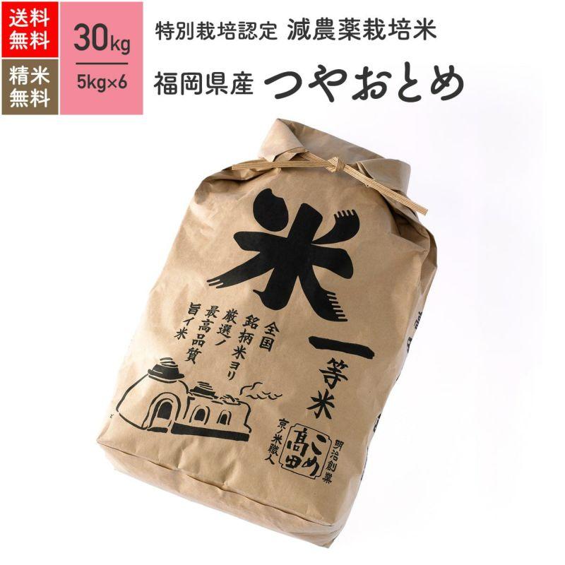 【特別栽培米(農薬・化学肥料5割減)30kg】 福岡県産つやおとめ