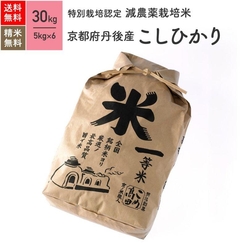 【特別栽培米(農薬・化学肥料5割減)30kg】 京都府丹後産こしひかり