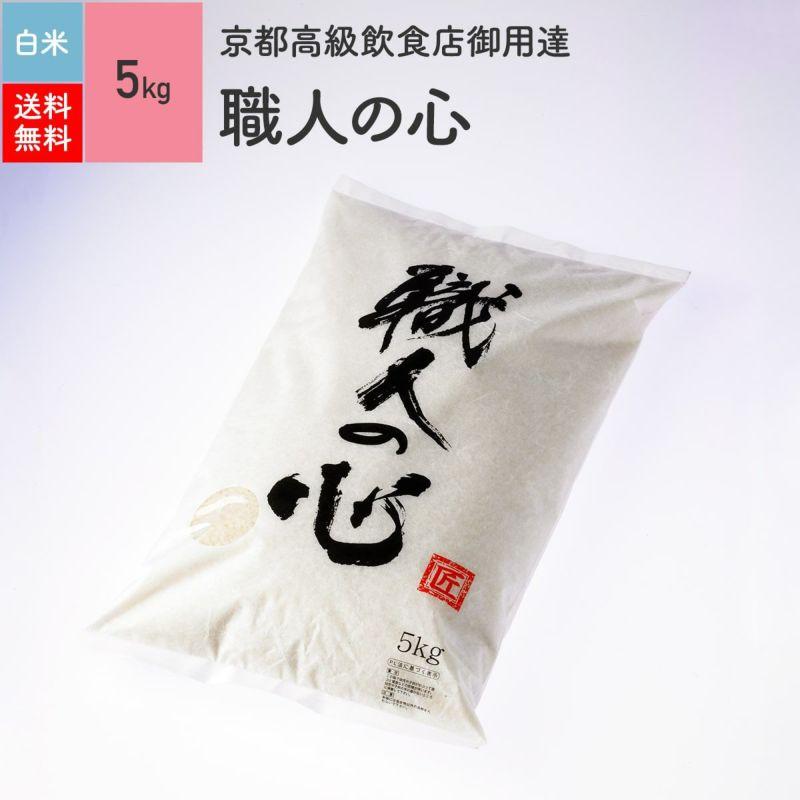 【特別栽培米 5kg】 職人の心[白米]
