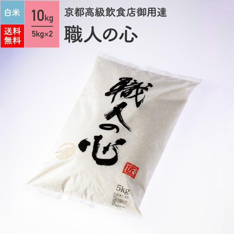 【特別栽培米 10kg】 職人の心[白米]