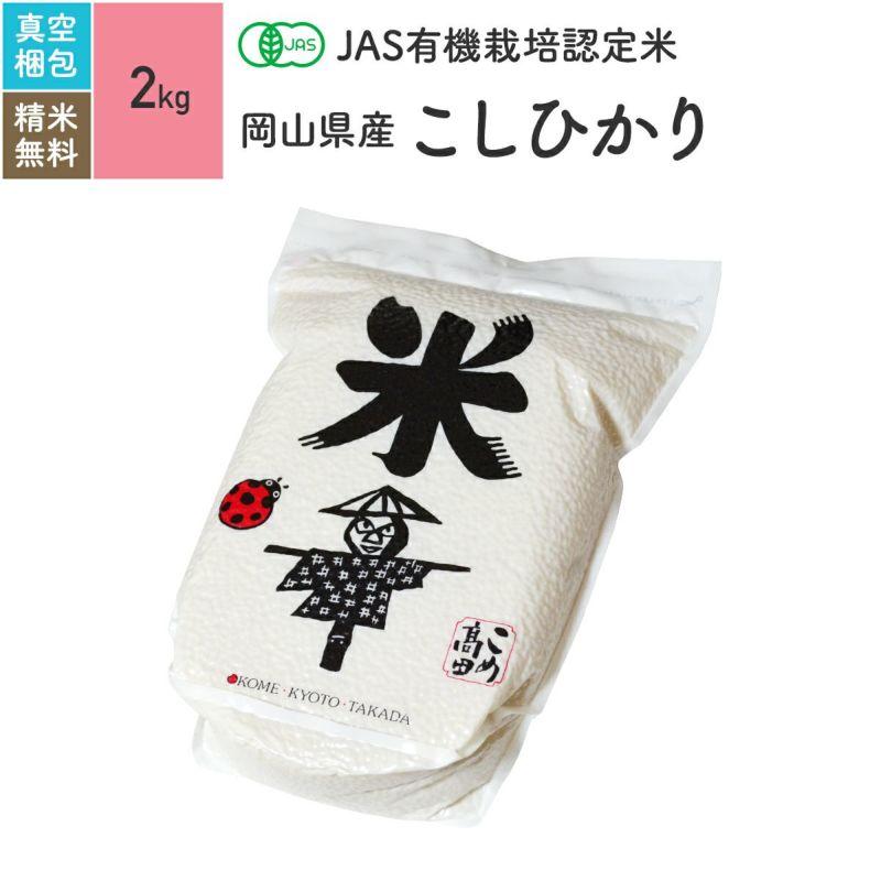 【JAS有機米 2kg(真空パック)】 岡山県産こしひかり