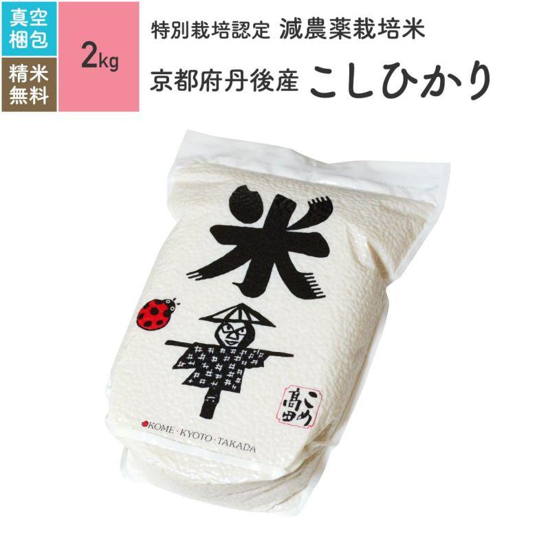 【特別栽培米(農薬・化学肥料5割減)2kg(真空パック)】 京都府丹後産こしひかり