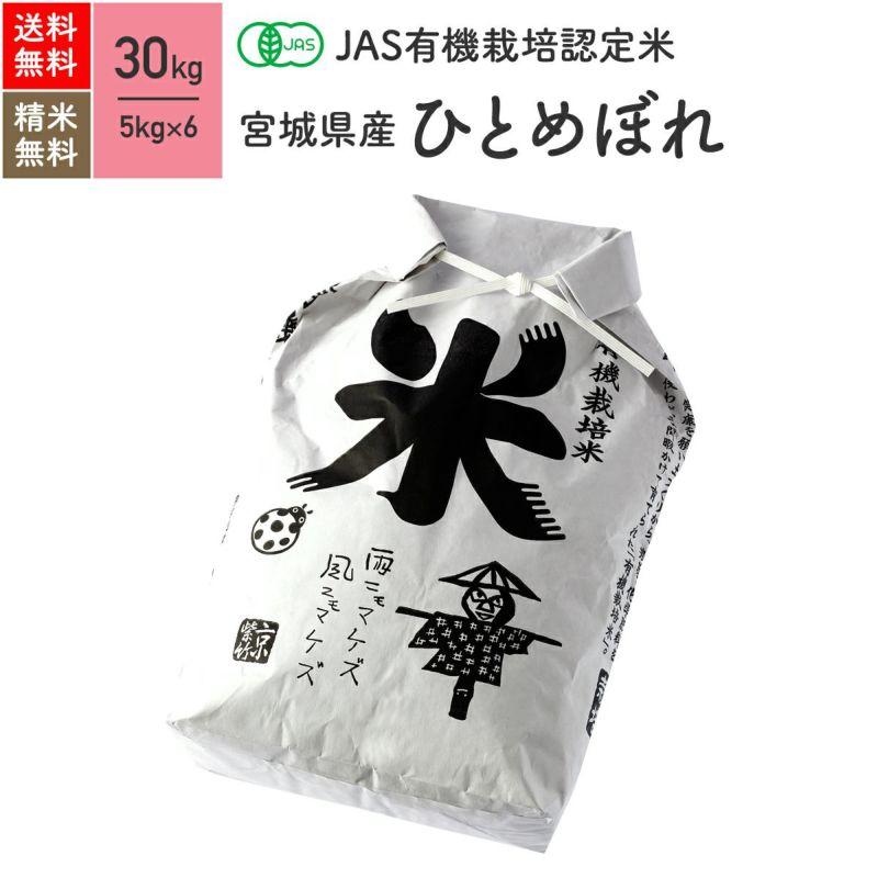 【JAS有機米 30kg】 宮城県産ひとめぼれ