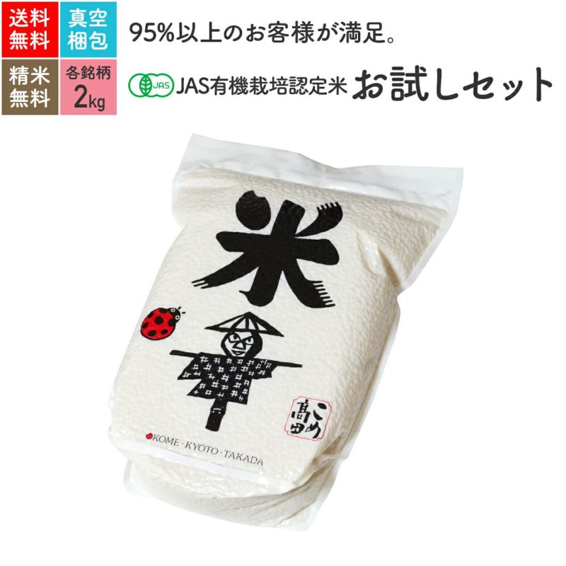 JAS有機栽培米 お試しセット