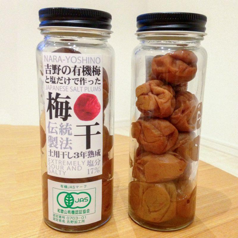 吉野の有機梅と塩だけで作った梅干し 瓶入り 160g